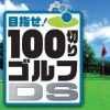 100 Kiri Golf DS artwork