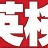 5-Kyuu kara 1-Kyuu Kanzen Taiou: Saishin Kako Mondai - 2-Ji Shiken Taisaku - Eiken Kanzenban artwork
