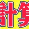 700-Banjin no Atama o Yokusuru: Chou Keisan DS - 13000-Mon + Image Keisan artwork