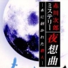 Akagawa Jirou Mystery: Yasoukyoku - Hon ni Manekareta Satsujin (DS) game cover art