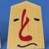 Asonde Shogi ga Tsuyoku naru!! Ginsei Shogi DS artwork