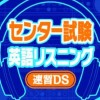 Center Shiken: Eigo Listening Sokushuu DS (DS) game cover art