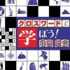 Crossword de Manabou! Chiri - Rekishi artwork