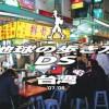 DS:Style Series: Chikyuu no Arukikata DS - Taiwan-Hen artwork
