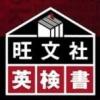Eiken Kakomon Daishuuroku: Eiken DS 2 Deluxe artwork