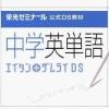 Eikoh Seminar Koushiki DS Kyouzai: Chuugaku Eitango - Eitan Zamurai DS artwork