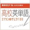 Eikoh Seminar Koushiki DS Kyouzai: Koukou Eitango - Eitan Zamurai DS artwork