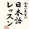 Gakken DS: Otona no Gakushuu Kindaichi Sensei no Nihongo Lesson artwork
