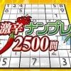 Gekikara Numpla 2500-Mon artwork