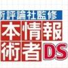 Gijutsu Hyouronsha Kanshuu: Kihonjouhou Gijutsusha DS artwork