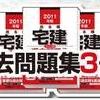 Honki de Manabu: LEC de Goukakuru - DS Takuchi Tatemono Torihiki Shuninsha 2011-Toshi & 2012-Toshi Nendoban (DS) game cover art