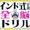 Indo Shiki Keisan Drill DS (Zennou Series Vol. 02) artwork