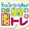 Kangaeru Chikara o Gungun Nobasu! DS Youji no Nou Tre artwork