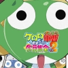 Keroro Gunsou: Enshuu da Yo! Zenin Shuugou Part 2 artwork
