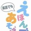 Kodomo no Tame no Yomi Kikase: Ehon de Asobou 5-Kan artwork