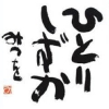 Kokoro ni Shimiru: Mouhitsu de Kaku - Aida Mitsuo DS artwork