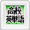 Koukou Eijukugo Kihon 200-Go Master artwork