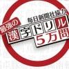 Mainichi Shinbunsha Kyouruoku: Saikyou no Kanji Drill 5-Man Mon artwork