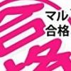 Maru Goukaku Shikaku Dasshu! 2011-Nendo-ban Takken Shiken (DS) game cover art