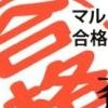 Maru Goukaku: Shikaku Dasshu! Sharoshi Shiken (DS) game cover art