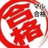 Maru Goukaku: Shikaku Dasshu! Special Sharoushi Shiken - Goukaku Hoshou Han artwork
