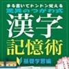 Maru Kaite DonDon Oboeru: Kyoui no Tsugawa Shiki Kanji Kioku Jutsu - Kiso Gakushuu Hen (DS) game cover art