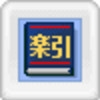 Meikyou Kokugo: Rakubiki Jiten (DS) game cover art