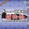 Minna de Shitendo DS: Hanshichi Yuumon & Ango & Ago Juurou & Hatamoto Taikutsu Otoko artwork