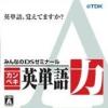 Minna no DS Seminar: Kanpeki Eitango Ryoku (DS) game cover art