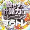Motto Hayaku! Seikaku Ni! Suu Sense Keisan Ryuoku Up Training - SuuTore (DS) game cover art