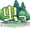 Mushi: Machi no Konchuu Monogatari artwork