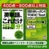 Nakamura Sumiko Tettei Shidou: Shin TOEIC Test Ichinichi Ippun DS Lesson artwork
