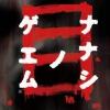 Nanashi no Game Me artwork