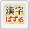 Nandoku 500 Kanji Word Puzzle artwork