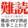 Nandoku Kanji DS: Nandoku - Yojijukugo - Koji Kotowaza artwork