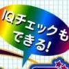 New Unou Kids DS artwork