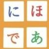 Nihongo de Asobo DS (DS) game cover art