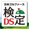 Nippon Golfers Kentei DS (DS) game cover art