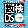 Nippon Suugaku Kentei Kyoukai Kounin: Suuken DS - Otona ga Tokenai!? Kodomo no Sansuu artwork