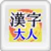 Otona no Tame no Renjuku Kanji (DS) game cover art