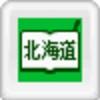 Pocket Rurubu Hokkaido (XSX) game cover art