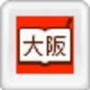 Pocket Rurubu Osaka (DS) game cover art