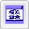 Pocket Rurubu Yokohama (DS) game cover art
