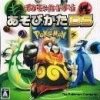 Pokémon Card Game: Asobikata DS (DS) game cover art