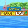 PokéPark: Fishing Rally DS (DS) game cover art
