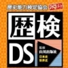 Rekiken DS artwork