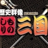 Rekishi Gunzou Presents: Monoshiri San Goku Shi (DS) game cover art