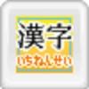 Renjuku Kanji Shougaku 1 Nensei (DS) game cover art