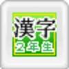 Renjuku Kanji Shougaku 2 Nensei (DS) game cover art