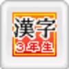 Renjuku Kanji Shougaku 3 Nensei artwork